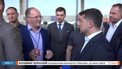 Высший коррупционный пилотаж: СБУ проводит проверки в Николаевском аэропорту | Корабелов.ИНФО