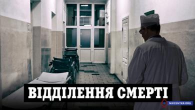 """""""Отделение смерти"""": как в нечеловеческих условиях в Николаеве лечат заболевания крови   Корабелов.ИНФО image 11"""