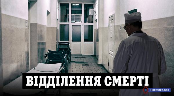 Photo of «Отделение смерти»: как в нечеловеческих условиях в Николаеве лечат заболевания крови