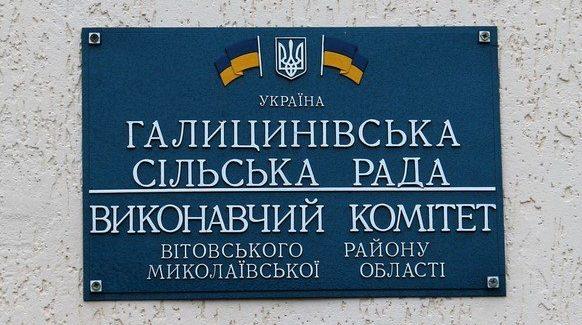 Photo of В Галициново шукають начальника відділу освіти, культури та спорту