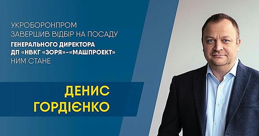 Photo of Новым директором «Зори»-«Машпроект» станет Денис Гордиенко