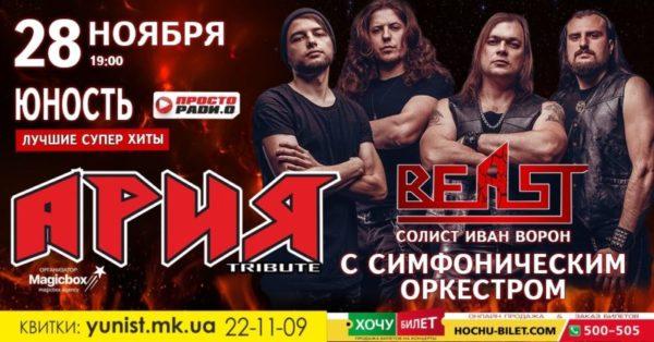 Photo of АРИЯ Tribute с симфоническим оркестром — скоро в Николаеве. Не пропустите!