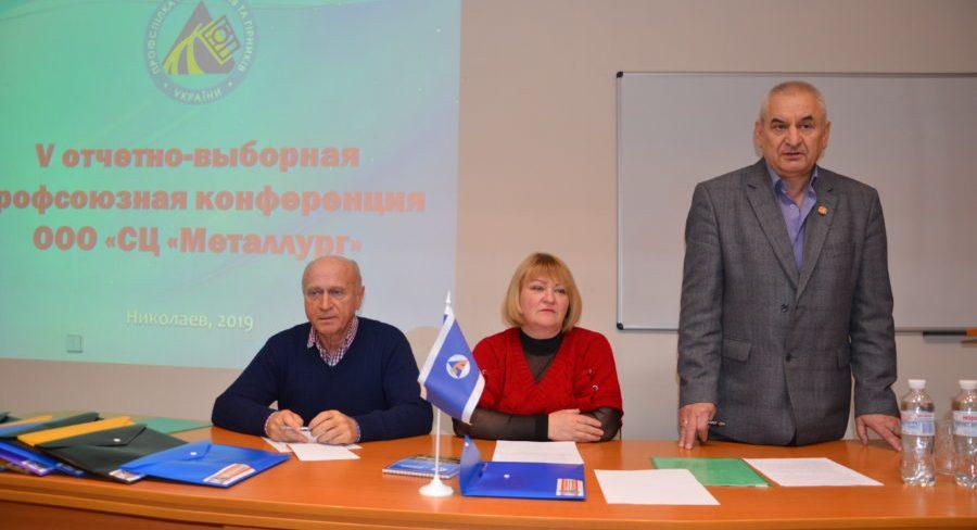 Photo of СЦ «Металлург», входящий в состав промплощадки НГЗ, переизбрал своего председателя профкома
