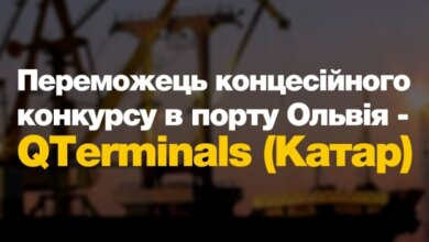 Photo of Одна з найбільших іноземних інвестицій у портову галузь України: переможцем концесійного конкурсу в порту «Ольвія» стала компанія з Катару