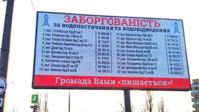«Община вами «гордится»!», - «Николаевводоканал» разместил по городу бигборды с адресами должников | Корабелов.ИНФО