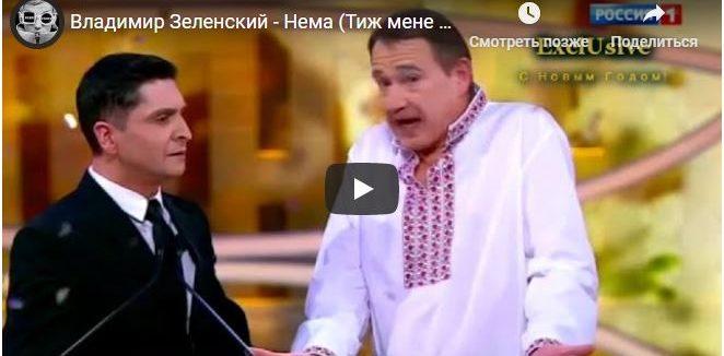 Photo of На канале «Россия 1» унизительно «поздравили» Зеленского с Новым годом. ВИДЕО