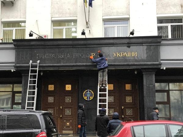 Photo of В Украине запустили Офис генерального прокурора, который пришел на смену Генпрокуратуре