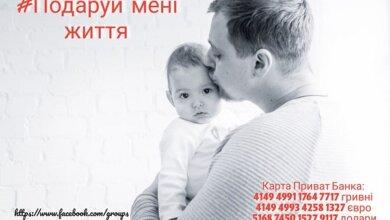 Photo of Отец Дашеньки станет донором печени, осталось собрать деньги: николаевцев просят помочь спасти жизнь дочке офицера спецназа