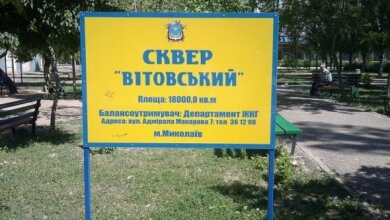 Photo of Капремонт сквера «Витовский», расположенного перед ЗАГСом в Корабельном районе, обойдется в 10 млн грн