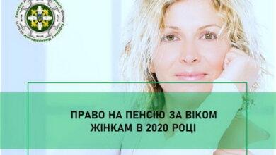 Залежить від дати народження: про право на пенсію за віком жінкам в 2020 році | Корабелов.ИНФО