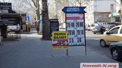В Николаеве резко вырос курс доллара | Корабелов.ИНФО