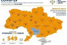 Photo of В Украине – 549 подтвержденных случаев COVID-19, в Николаевской области – 0