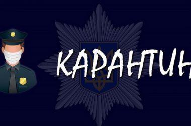 4 протоколи за 1 день у Корабельному районі. Всього 32 факти порушень правил карантину зафіксувала поліція на Миколаївщині | Корабелов.ИНФО