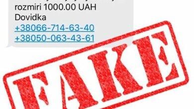 Миколаєвці почали получати смс від шахраїв про нарахування 1000 грн від держави   Корабелов.ИНФО