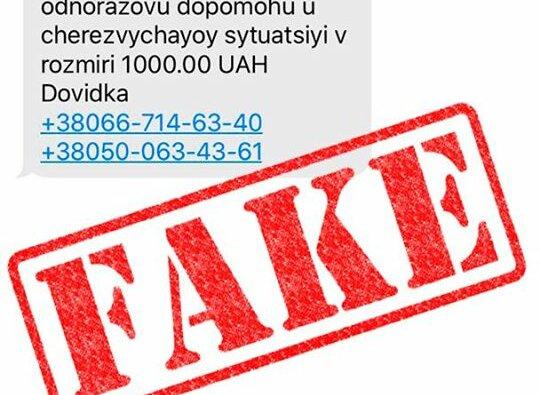 Миколаєвці почали получати смс від шахраїв про нарахування 1000 грн від держави | Корабелов.ИНФО