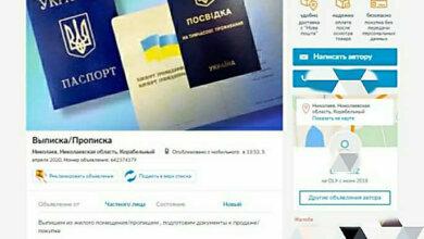 Photo of В Николаевской мэрии чиновники продавали прописку через OLX