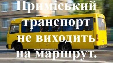 Приміський транспорт не виходить на маршрут: Карантин на Миколаївщині продовжено   Корабелов.ИНФО