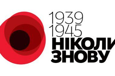 В Украине отмечают День победы над нацизмом во Второй мировой войне   Корабелов.ИНФО