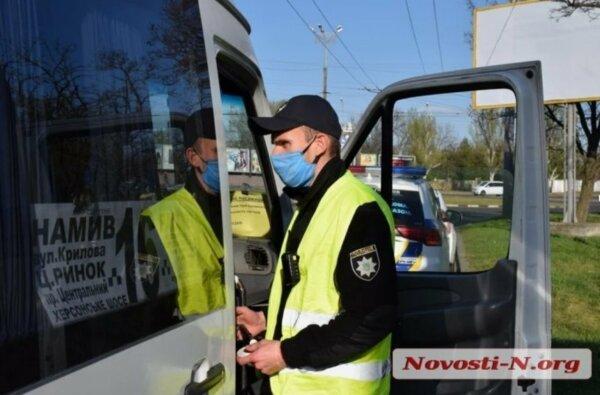 Карантин: в Николаеве полиция продолжает проверять маршрутки и штрафовать нарушителей | Корабелов.ИНФО