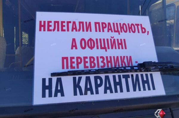 Николаевские  перевозчики требуют открыть междугороднее сообщение (видео) | Корабелов.ИНФО image 1