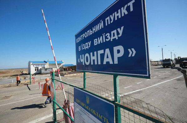 На границе с аннексированным Крымом похитили украинского военного | Корабелов.ИНФО