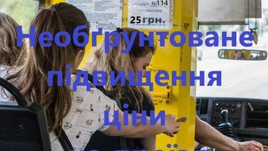 """Photo of """"У нас таких коштів нема"""", - Галицинівська сільрада обурена підвищенням ціни на проїзд та просить допомоги"""