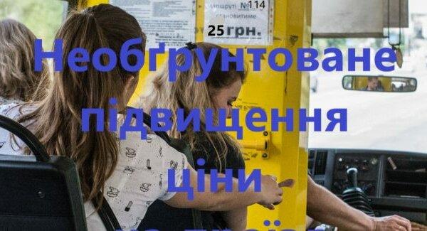 """""""У нас таких коштів нема"""", - Галицинівська сільрада обурена підвищенням ціни на проїзд та просить допомоги   Корабелов.ИНФО image 1"""
