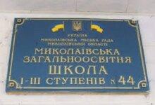 Photo of Кабмин выделил 3,5 млн грн на реконструкцию спортплощадки школы в Корабельном районе
