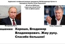 Photo of Опубликован разговор Путина и Порошенко 2015 года (аудио)