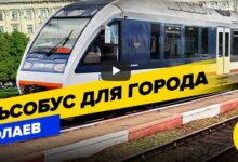 """Photo of """"Железные магистрали"""": видеобзор проекта городского рельсобуса для Корабельного района"""