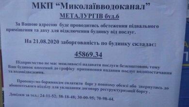 «Николаевводоканал» пугает отключением воды в многоэтажках за долги   Корабелов.ИНФО
