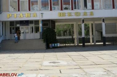 школа №1 им. Олега Ольжича