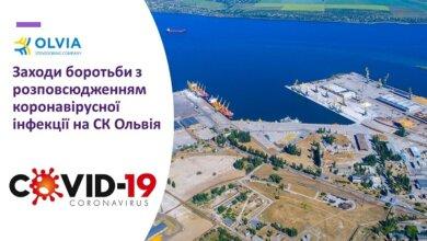 Photo of Концесіонери порту «Ольвія» високо оцінили боротьбу з COVID-19 на підприємстві