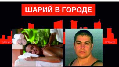 Photo of Массажист, «темненький из палатки Яценюка»… Кандидаты в депутаты от «Партии Шария» по Корабельному району