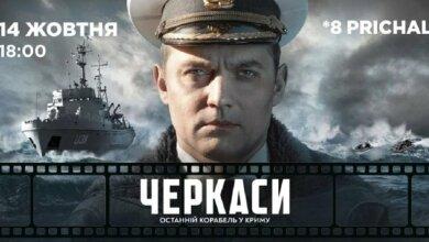 Photo of Николаевцев приглашают в День защитника Украины посмотреть фильм «Черкассы»