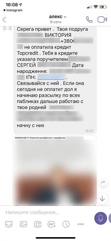 Николаевцу угрожают коллекторы по кредиту, который взял незнакомый человек   Корабелов.ИНФО image 3