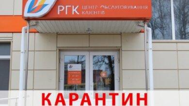 Photo of Из-за вспышки COVID-19 закрыли на карантин центр обслуживания клиентов «Николаевгаза»