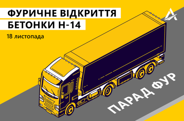 Парадом фур отметят открытие «бетонки» в Николаевской области | Корабелов.ИНФО