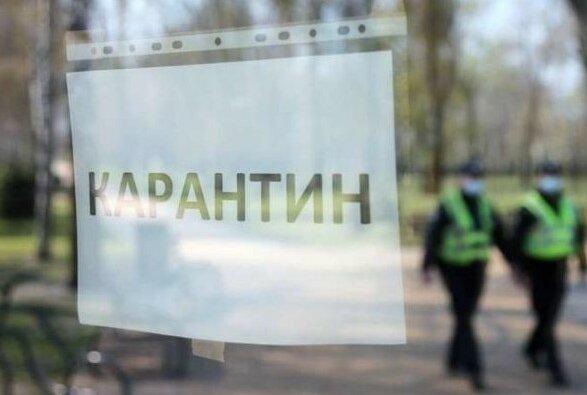 В Украине введен карантин выходного дня | Корабелов.ИНФО