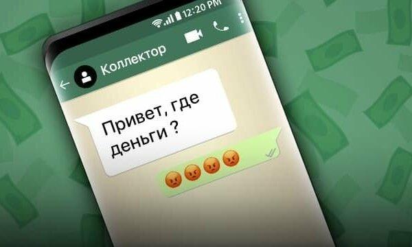 Звонки среди ночи, угрозы и порноколлажи: как коллекторы держат в страхе украинцев   Корабелов.ИНФО