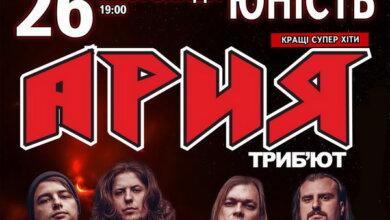 Photo of Для всех ценителей тяжелого рока! Всеми любимые хиты «АРИИ» — скоро в Николаеве!