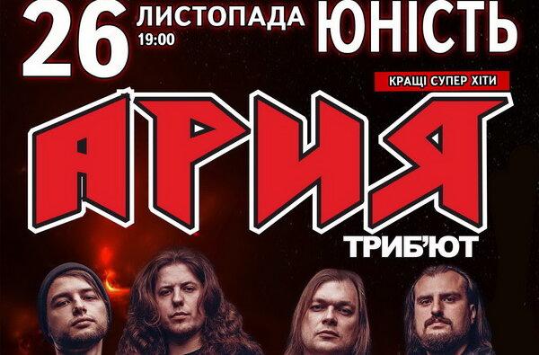 Ария Николаев 26.11