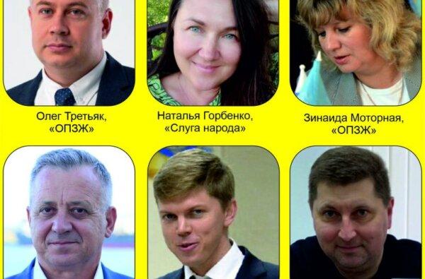 депутаты Николаевского горсовета 8 созыва (2020-2025) от Корабельного района