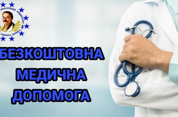 Учебные заведения Николаева внедряют программу бесплатного медицинского обслуживания | Корабелов.ИНФО image 3