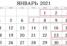 Photo of Новый год: сколько украинцы будут отдыхать в январе