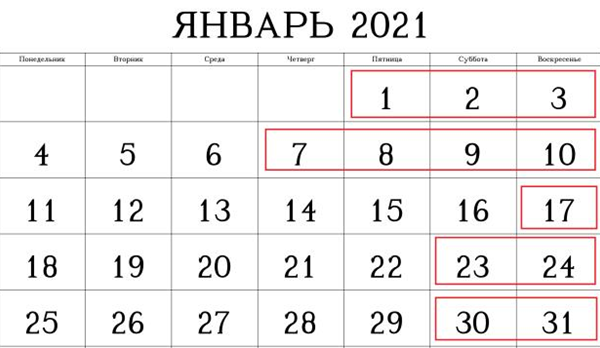 Новый год: сколько украинцы будут отдыхать в январе | Корабелов.ИНФО