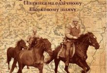 Photo of «Піщинка на одвічному Шовковому шляху», — у Миколаєві вийшла історична книжка про Вітовщину