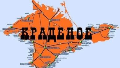 Крым - краденое
