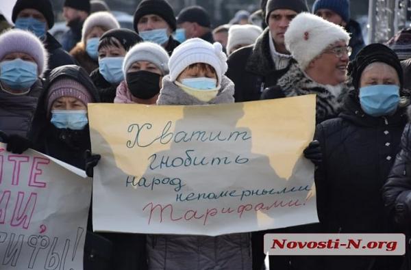 «Слуги! Какому народу вы служите?», - николаевцы протестуют против повышения тарифов   Корабелов.ИНФО