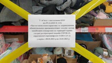 В Николаеве супермаркеты опечатали у себя полки с бытовыми товарами   Корабелов.ИНФО image 1